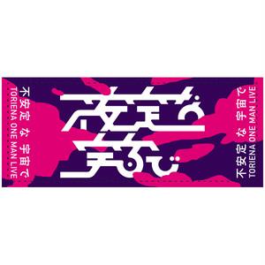 2ndワンマン「不安定な宇宙で」オリジナルタオル
