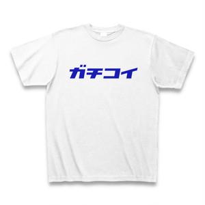 ガチコイT(ロゴ・青)【ロゴ小】