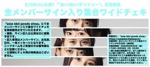 "Devil ANTHEM. / 9/29(火)出演「""あい!あい!ダイナソー"" 」記念商品全メンバーサイン入り集合ワイドチェキ"