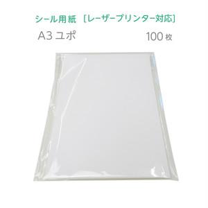 シール用紙|ユポ A3 100枚