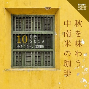 【300g】のみくらべ、定期便[10月号・2019]