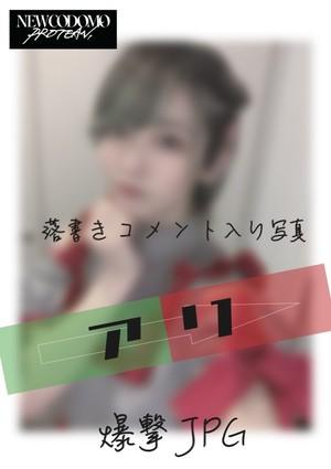 NEW CODOMO PROTEAN衣装チェンジJPG_アリ(アップ)