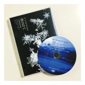 DVD【青のはてー銀河鉄道前奏曲ー】