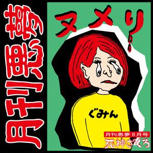 月刊悪夢 8月号