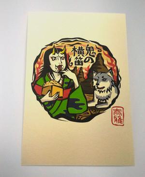 【泰雅-TAIGA-】18 ○鬼の横笛 絵はがき