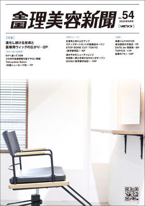 【8/25発売】全国理美容新聞<第54号>(2020年9月号)