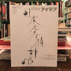 idea 368 日本オルタナ精神譜1970-1994 否定形のブックデザイン