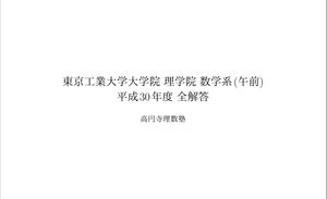 平成30年度東京工業大学大学院理学院数学系修士前期課程(午前)