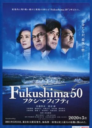 Fukushima 50 フクシマフィフティ