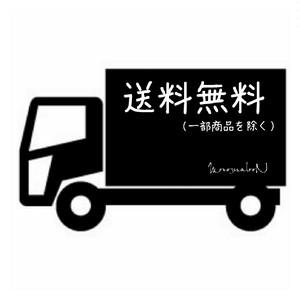【発送補償サービス】