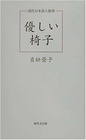 Pi-014 優しい椅子(貞松瑩子/詩集)