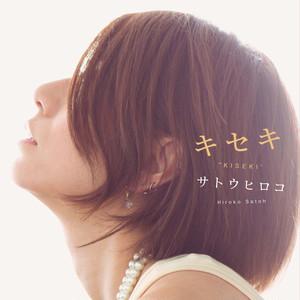 【CD】キセキ