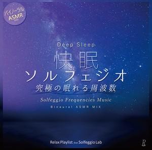 音楽CD『快眠ソルフェジオ - 究極の眠れる周波数 バイノーラル ASMR Mix』Relax Playlist feat. Solfeggio Lab(送料無料/レーベル公式CD-R/アルバム/在庫僅少)