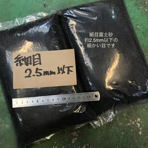 細目富士砂 2個セット