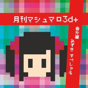 【DVD】 月刊マシュマロ3d+ 番外編 あず希スペシャル