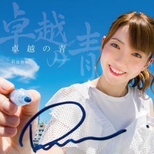 CD「卓越の青」