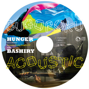 【再入荷/CD】HUNGER × bashiry -  Sugoroku Acoustic Guitar Session EP