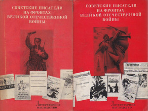「大祖国戦争前線におけるソヴィエト作家たち」(文学遺産シリーズ)全2巻揃