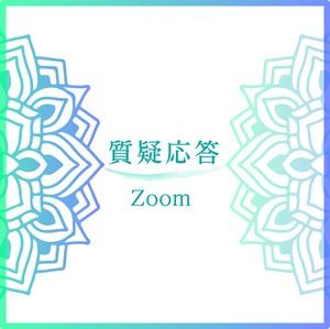 四柱推命 質疑応答 <Zoom 1時間>|占術講座