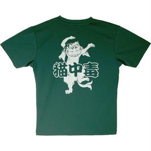 猫中毒ロゴTシャツ アイビーグリーン 男女兼用(速乾ドライタイプ)【XXXXLサイズあり】