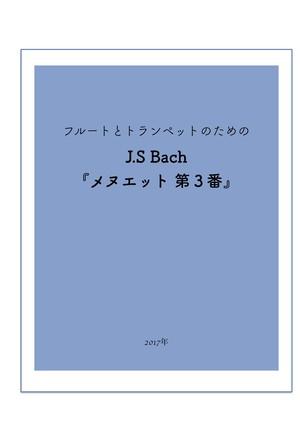 【フルートとトランペットデュオ】J.S Bach 『メヌエット』第3番