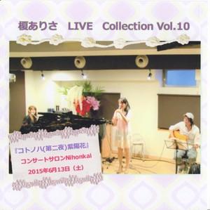DVD「LIVE Collection vol.10」2015年6月13日コンサートサロンNihonkai