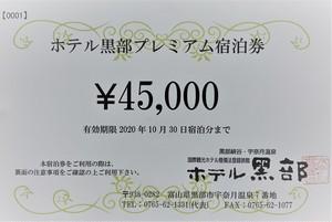 【枚数限定】ホテル黒部プレミアム宿泊券【45,000円】5,000円お得