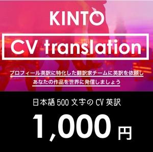 【初期価格!】日本語500字のCV・プロフィール・経歴英訳(01)