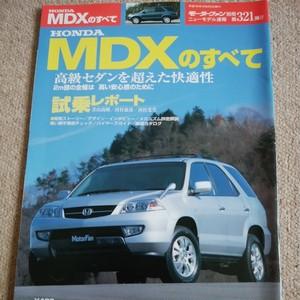 【送料込み】モーターファン別冊321 MDX