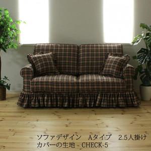 カントリーカバーリング2.5人掛けソファ(A)/CHECK-5生地/裾フリル
