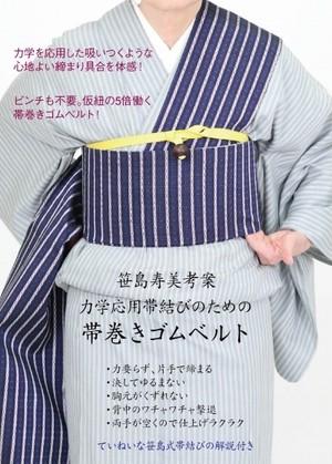 笹島寿美考案 力学応用帯結びのための 帯巻きゴムベルト(笹島ベルト)と 月刊アレコレVol.170セット