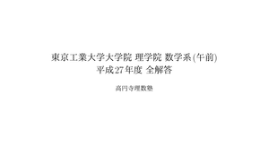 平成27年度東京工業大学大学院理学院数学系修士前期課程(午前)