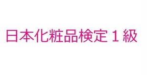 2021年7月25日(日)/8月22日(日)日本化粧品検定1級対策講座+学内試験付き