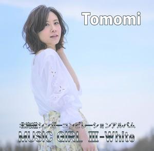 CD 北海道シンガーコンピ 限定盤(Tomomi)