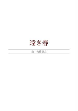 TAB「遠き春」Kenta Yago