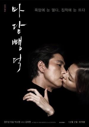 ☆韓国映画☆《愛のタリオ》DVD版 送料無料!