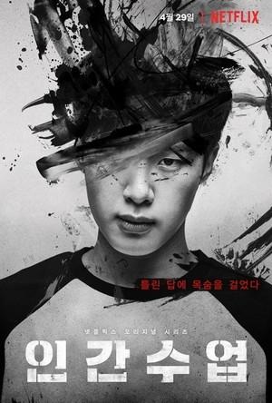 韓国ドラマ【人間レッスン】Blu-ray版 全10話