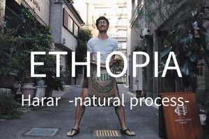 ETHIOPIA 【natural】 -中浅煎り- 100g