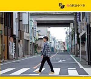 桜台駅途中下車