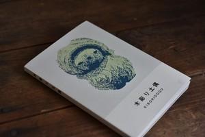 木彫り土偶の本
