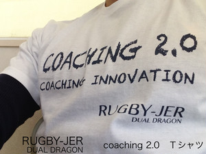 coaching 2.0  coaching Innovation Tシャツ