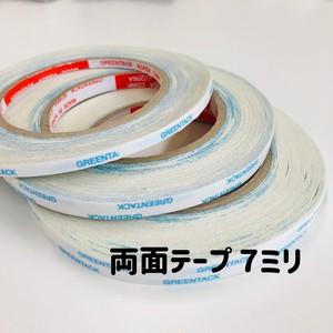 【再入荷】入荷両面テープ7ミリ