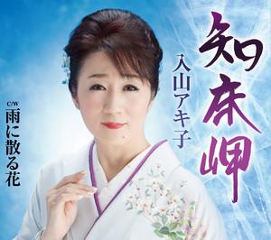 知床岬CD