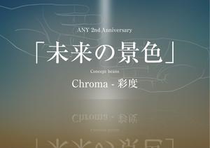 「彩度 - Chroma」2周年記念コンセプトビーンズ 100g