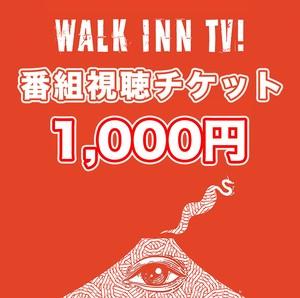 WALK INN TV!番組視聴チケット