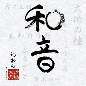 Satoyama-No-Sora / 里山の空