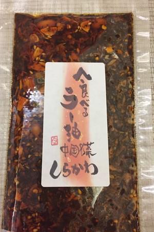 「しらかわ」の食べるラー油 (1パック 100g入り)