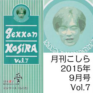 月刊こしらバックナンバー Vol.7 2015年9月号 「解り合えるという幻想」