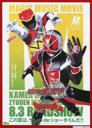 仮面ライダー ウィザード IN マジックランド//獣電戦隊キョウリュウジャー(1)