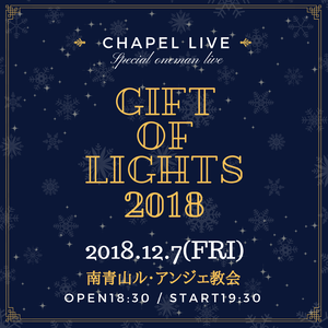 Gift Of Lights 2018 通常チケット